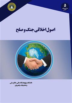 دانلود کتاب اصول اخلاقی جنگ و صلح