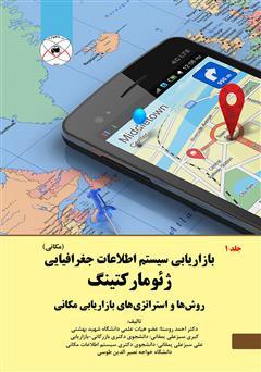 دانلود کتاب بازاریابی سیستم اطلاعات جغرافیایی (مکانی) - جلد 1