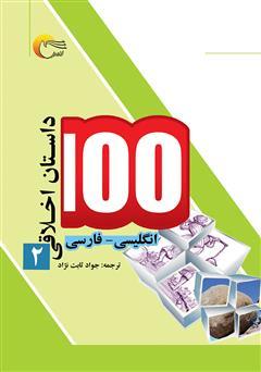 دانلود کتاب ۱۰۰ داستان اخلاقی (جلد دوم)