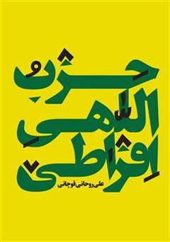 کتاب حزب اللهی افراطی