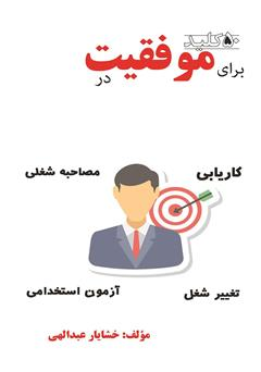 دانلود کتاب پنجاه کلید: برای موفقیت در کاریابی، مصاحبه شغلی، آزمون استخدامی