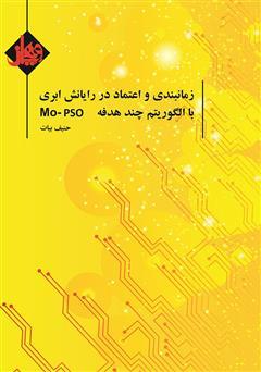 دانلود کتاب زمانبندی و اعتماد در رایانش ابری با الگوریتم چند هدفه MO-PSO