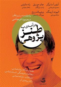 دانلود کتاب درآمدی به طنزپژوهی: طنز از دیدگاه روانشناسی، مطالعات فرهنگی، انسانشناسی، نشانهشناسی و کاربردهای آن