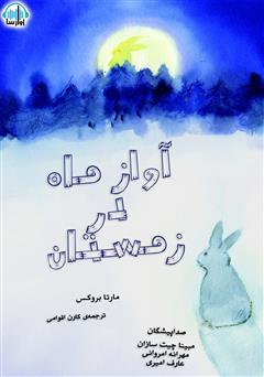 دانلود کتاب آواز ماه در زمستان