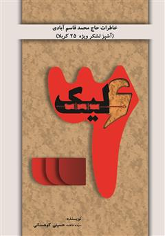 دانلود کتاب سه هزار شیشلیک: خاطرات حاج محمد قاسم آبادی آشپز لشکر ویژه 25 کربلا