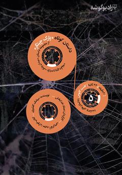 دانلود کتاب صوتی پارک چیتگر: کاست کابوس - شماره 5