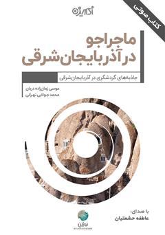 دانلود کتاب صوتی ماجراجو در آذربایجان شرقی