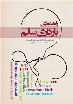 دانلود کتاب راهنمای بارداری سالم