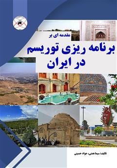 دانلود کتاب مقدمهای بر برنامهریزی توریسم در ایران