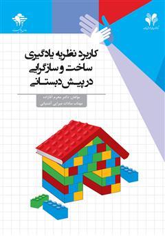 دانلود کتاب کاربرد نظریه یادگیری ساخت و ساز گرایی در پیش دبستانی