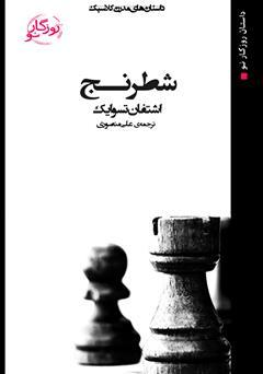 دانلود کتاب شطرنج