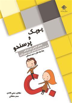 دانلود کتاب پوپک و پرسندو؛ داستان فلسفی برای گروه سنی 8 - 7 سال به همراه راهنمای آموزشی برای تسهیل گران
