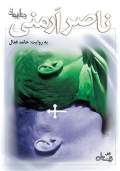 دانلود کتاب صوتی ناصر ارمنی