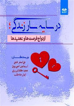 دانلود کتاب در سایه سار زندگی: ازدواج، فرصتها و تهدیدها