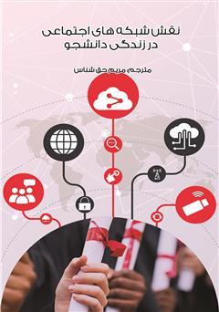 دانلود کتاب نقش شبکههای اجتماعی در زندگی دانشجو