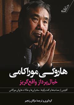 دانلود کتاب هاروکی موراکامی، خیال پرداز واقع گریز