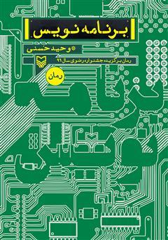 دانلود کتاب برنامهنویس
