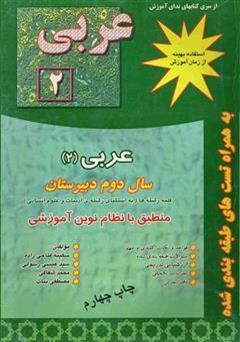 دانلود کتاب کتاب کار عربی (2) آموزش متوسطه رشته ریاضی و تجربی