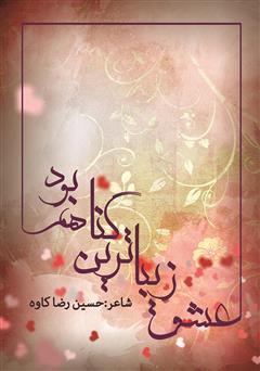 دانلود کتاب عشق زیباترین گناهم بود