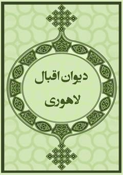 دانلود کتاب دیوان اقبال لاهوری