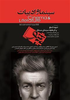دانلود مجله سینما و ادبیات - شماره 16