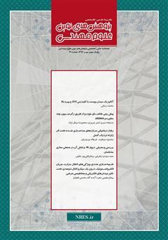 دانلود فصلنامه پژوهشهای نوین علوم مهندسی - شماره 21
