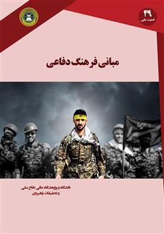 دانلود کتاب مبانی فرهنگ دفاعی جمهوری اسلامی ایران (اندیشهها، مولفهها و راهکارها)