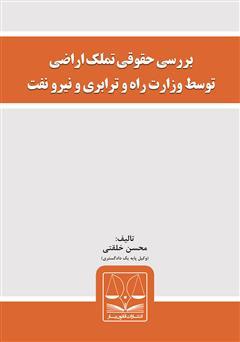 دانلود کتاب بررسی حقوقی تملک اراضی توسط وزارت راه و ترابری و نیرو نفت