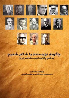 دانلود کتاب چگونه نویسنده یا شاعر شدیم به قلم پانزده ادیب معاصر ایران