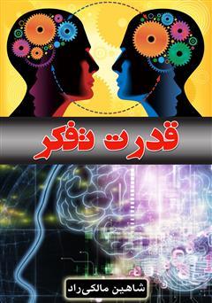 دانلود کتاب قدرت تفکر