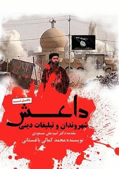 دانلود کتاب داعش، شهروندان و تبلیغات دینی