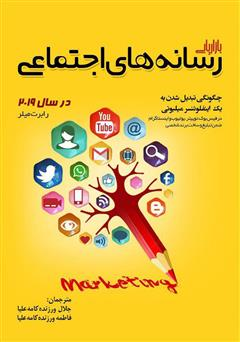 دانلود کتاب بازاریابی رسانههای اجتماعی در سال 2019