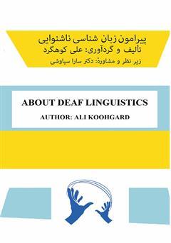 دانلود کتاب پیرامون زبان شناسی ناشنوایی
