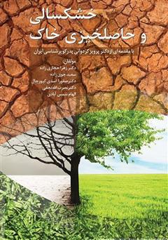 دانلود کتاب خشکسالی و حاصلخیزی خاک