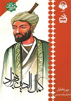 دانلود کتاب صوتی کمال الدین بهزاد
