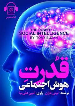دانلود کتاب صوتی قدرت هوش اجتماعی