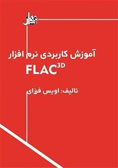 دانلود کتاب آموزش کاربردی نرم افزار FLAC3D