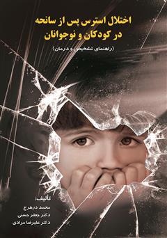 دانلود کتاب اختلال استرس پس از سانحه در کودکان و نوجوانان (راهنمای تشخیص و درمان)