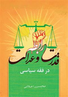 دانلود کتاب رابطه قدرت و عدالت در فقه سیاسی