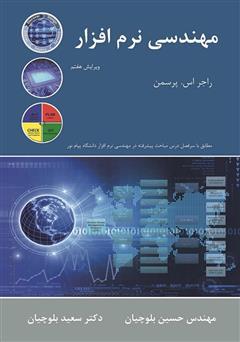 دانلود کتاب مهندسی نرمافزار