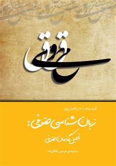 دانلود کتاب سومین همایش ملی زبانشناسی حقوقی: تحلیل گفتمان حقوقی