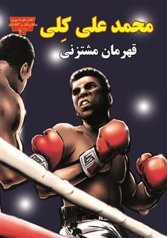 دانلود کتاب محمد علی کلی، قهرمان مشت زنی