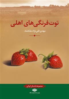 دانلود کتاب توت فرنگیهای اهلی