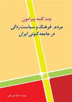 دانلود کتاب چند کلمه پیرامون مردم، فرهنگ و سیاست زدگی در جامعهی کنونی ایران