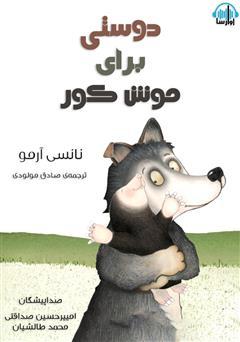 دانلود کتاب صوتی دوستی برای موش کور