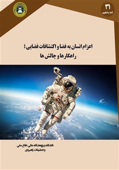 دانلود کتاب اعزام انسان به فضا و اکتشافات فضایی: راهکارها و چالشها