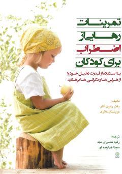 دانلود کتاب تمرینات رهایی از اضطراب برای کودکان