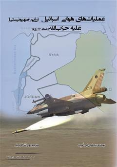 دانلود کتاب عملیاتهای هوایی اسرائیل (رژیم صهیونیستی) علیه حزب الله