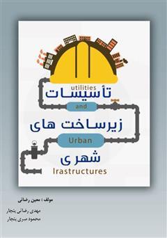 دانلود کتاب تاسیسات و زیرساختهای شهری