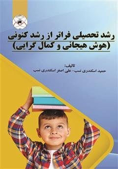 دانلود کتاب رشد تحصیلی فراتر از رشد کنونی (هوش هیجانی و کمال گرایی)